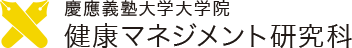 慶應義塾大学大学院 健康マネジメント研究科